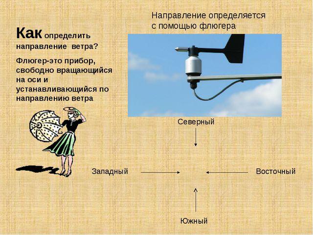 Как определить направление ветра? Флюгер-это прибор, свободно вращающийся на...