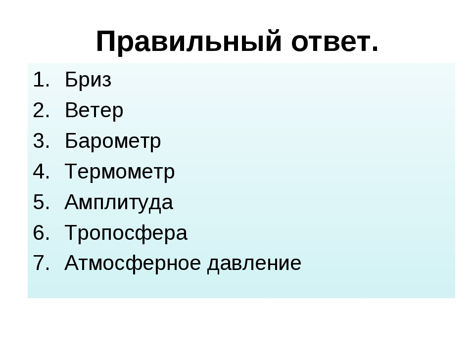 Правильный ответ. Бриз Ветер Барометр Термометр Амплитуда Тропосфера Атмосфер...