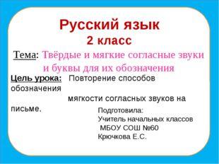 Русский язык 2 класс Тема: Твёрдые и мягкие согласные звуки и буквы для их о