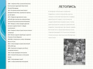 ЛЕТОПИСЬ 1326 г . Митрополит Петр и московский князь Иван Калита заложили одн