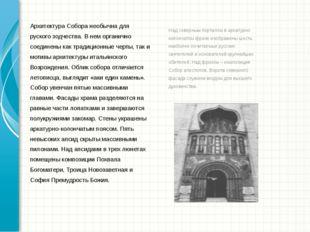 Архитектура Собора необычна для руского зодчества. В нем органично соединены