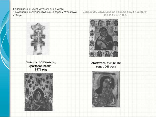 Белокаменный крест установлен на месте захоронения митрополита Ионы в первом...