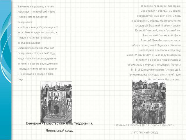 Венчание на царство Михаила Федоровича. Летописный свод. Венчание на царство,...