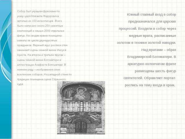 Собор был украшен фресками по указу царя Михаила Федоровича артелью из 150 ик...