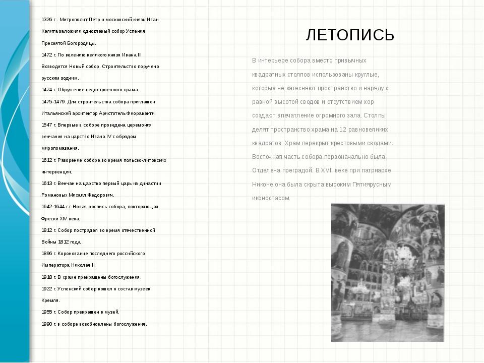 ЛЕТОПИСЬ 1326 г . Митрополит Петр и московский князь Иван Калита заложили одн...