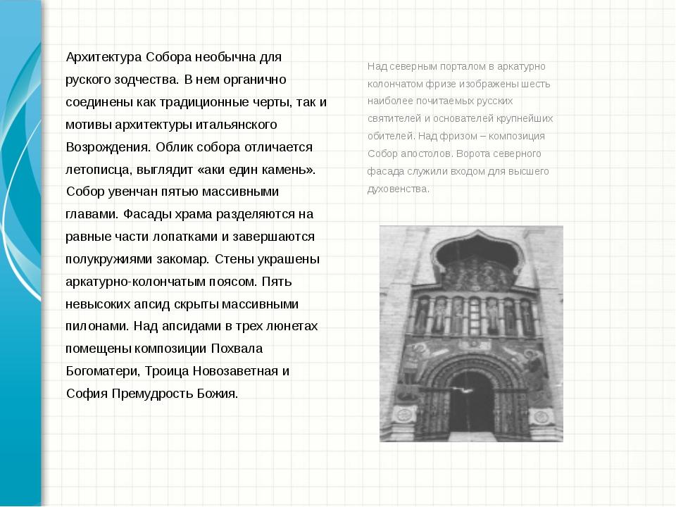 Архитектура Собора необычна для руского зодчества. В нем органично соединены...