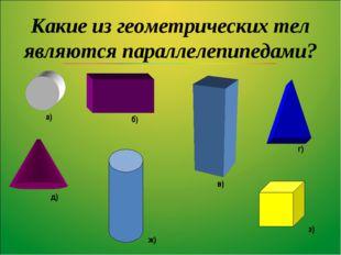 Какие из геометрических тел являются параллелепипедами? а) б) в) г) д) ж) з)