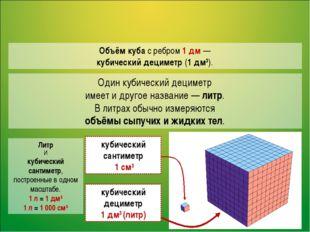 Объём куба с ребром 1 дм — кубический дециметр (1 дм3). Один кубический децим