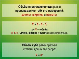 Объём параллелепипеда равен произведению трёх его измерений: длины, ширины и