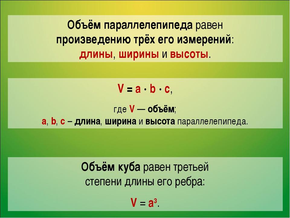 Объём параллелепипеда равен произведению трёх его измерений: длины, ширины и...