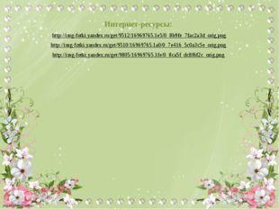 Интернет-ресурсы: http://img-fotki.yandex.ru/get/9512/16969765.1e5/0_8b9fe_7f