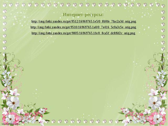 Интернет-ресурсы: http://img-fotki.yandex.ru/get/9512/16969765.1e5/0_8b9fe_7f...
