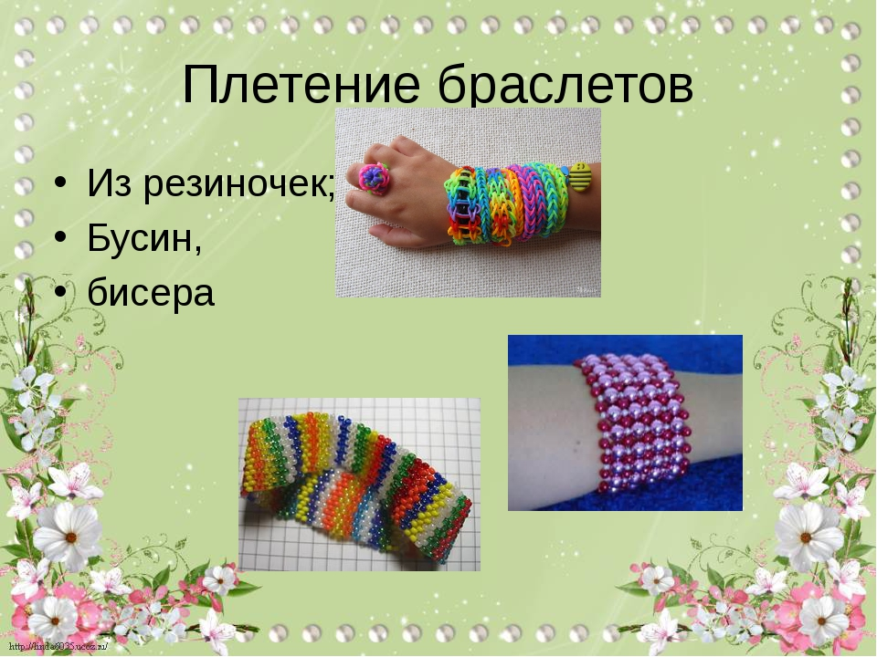 Плетение браслетов Из резиночек; Бусин, бисера