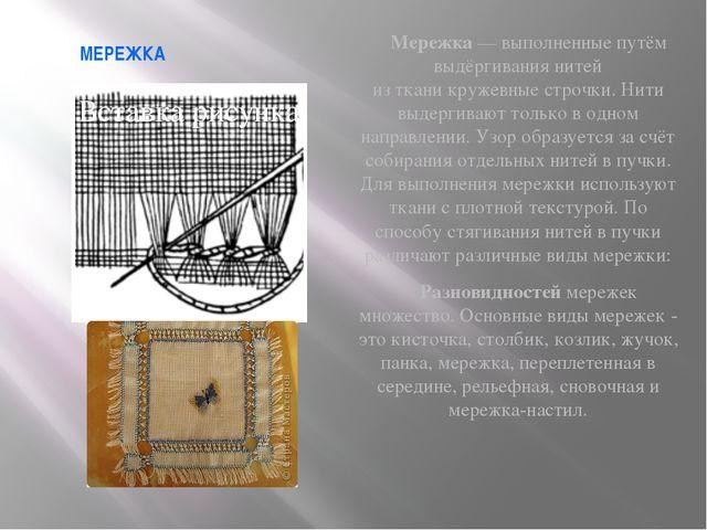 МЕРЕЖКА Мережка— выполненные путём выдёргивания нитей изтканикружевные стр...