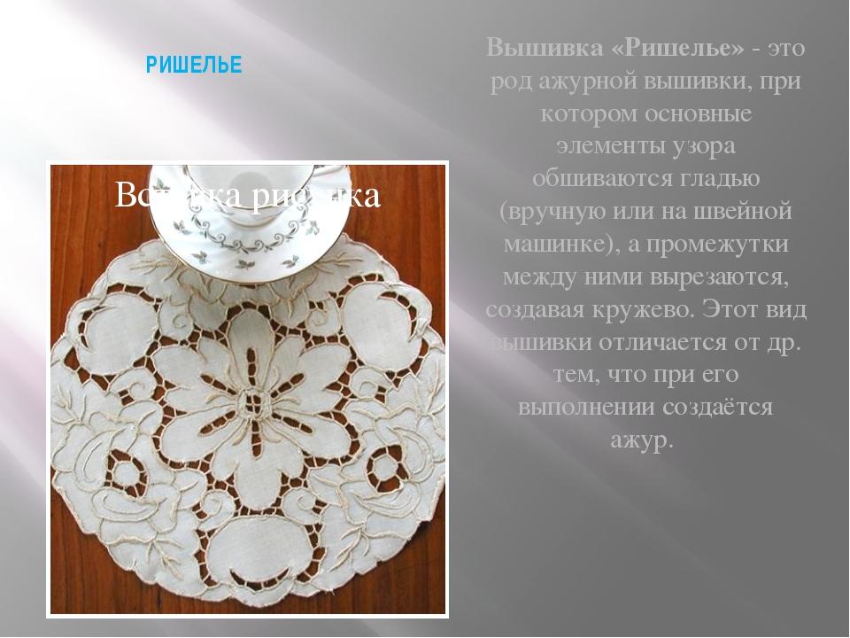 РИШЕЛЬЕ Вышивка «Ришелье»- это родажурной вышивки, при котором основные эле...