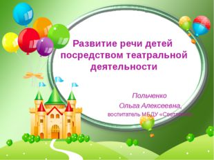 Развитие речи детей посредством театральной деятельности Польченко Ольга Алек