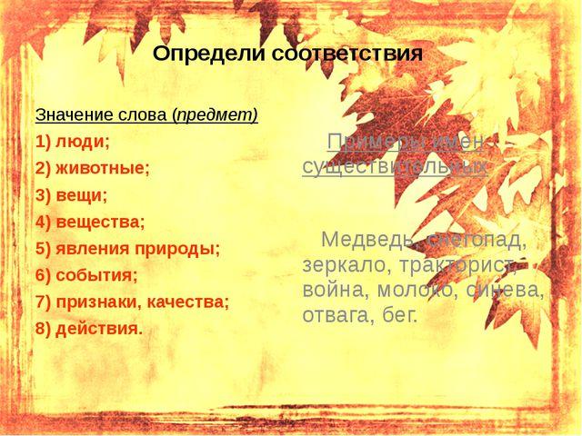 Определи соответствия Значение слова (предмет) 1) люди; 2) животные; 3) вещи;...