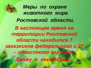Меры по охране животного мира Ростовской области. В настоящее время на террит