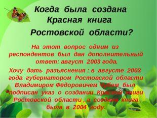 Когда была создана Красная книга Ростовской области? На этот вопрос одним из
