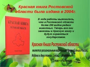 Красная книга Ростовской области была издана в 2004г. В ходе работы выяснило