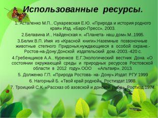 Использованные ресурсы. 1. Астапенко М.П., Сухаревская Е.Ю. «Природа и истор