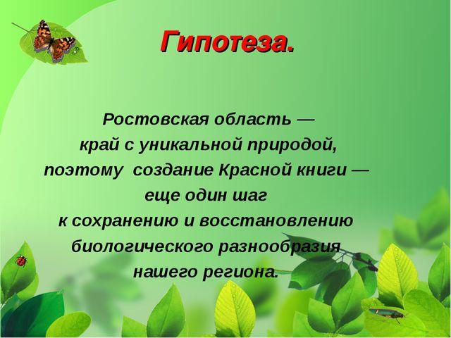 Гипотеза. Ростовская область — край с уникальной природой, поэтому создание К...