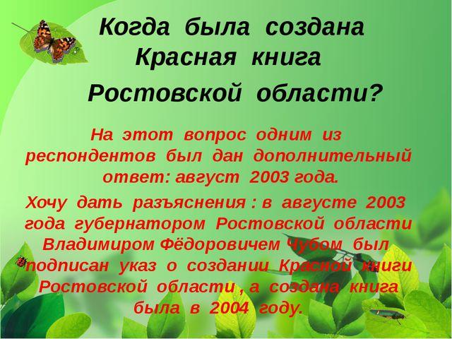 Когда была создана Красная книга Ростовской области? На этот вопрос одним из...