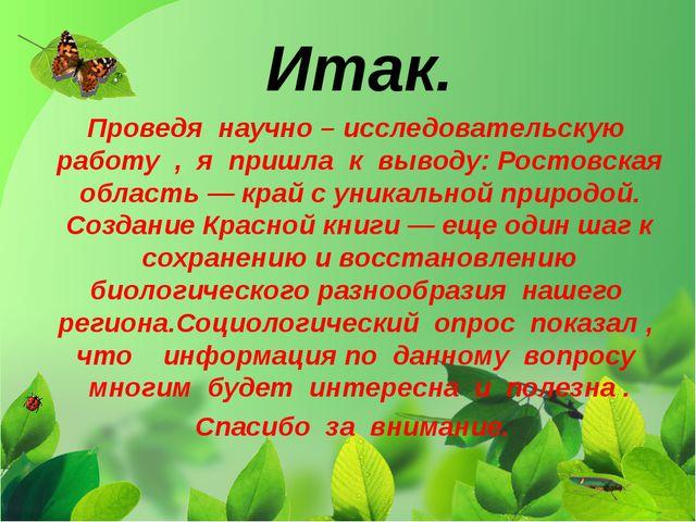 Итак. Проведя научно – исследовательскую работу , я пришла к выводу: Ростовск...