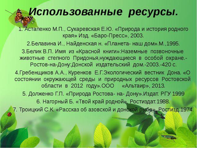 Использованные ресурсы. 1. Астапенко М.П., Сухаревская Е.Ю. «Природа и истор...