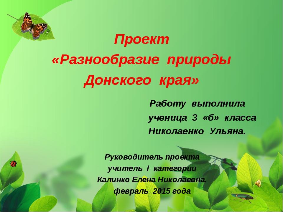 Проект «Разнообразие природы Донского края» Работу выполнила ученица 3 «б» кл...
