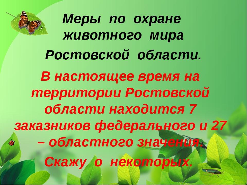 Меры по охране животного мира Ростовской области. В настоящее время на террит...