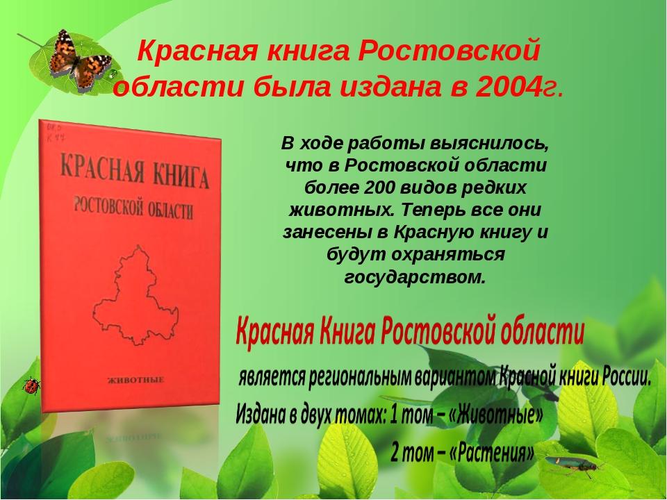 Красная книга Ростовской области была издана в 2004г. В ходе работы выяснило...