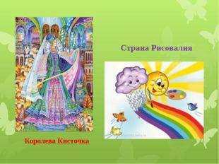 Королева Кисточка Страна Рисовалия