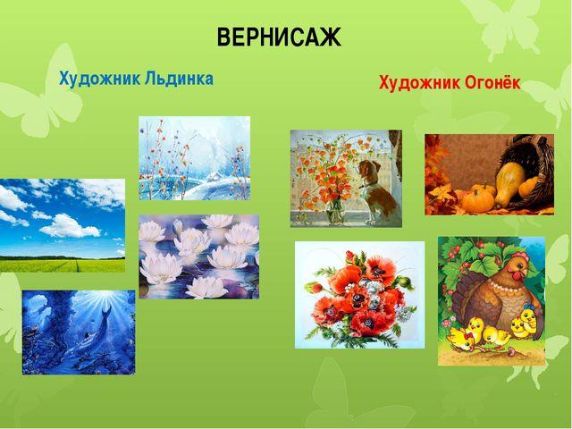 ВЕРНИСАЖ Художник Льдинка Художник Огонёк