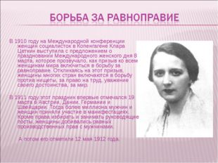В 1910 году на Международной конференции женщин социалисток в Копенгагене Кла