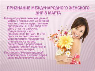 Международный женский день 8 марта с первых лет Советской власти стал государ