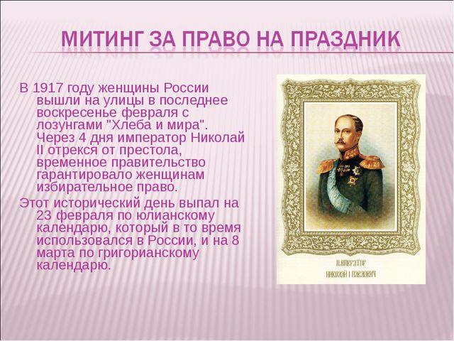 В 1917 году женщины России вышли на улицы в последнее воскресенье февраля с л...