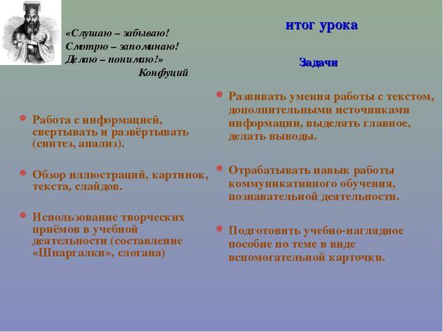 Работа с информацией, свертывать и развёртывать (синтез, анализ). Обзор иллю...