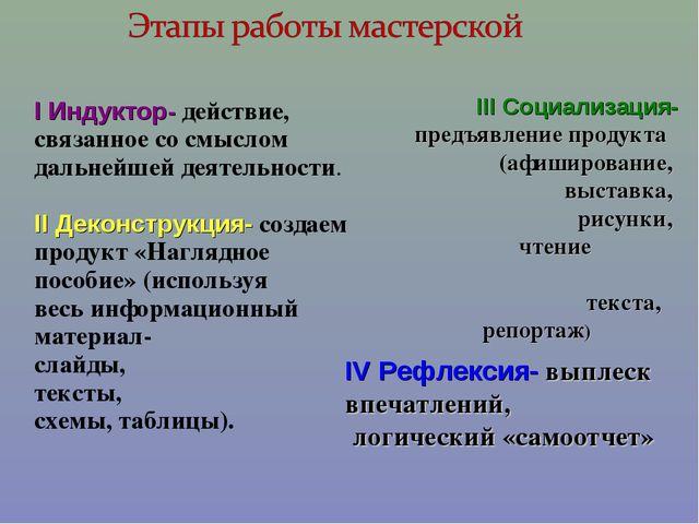 I Индуктор- действие, связанное со смыслом дальнейшей деятельности. II Декон...