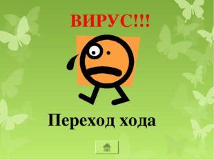 Переход хода ВИРУС!!!