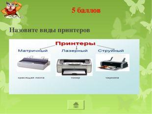 5 баллов Назовите виды принтеров