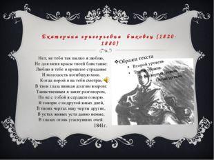Екатерина григорьевна быховец (1820-1880) Нет, не тебя так пылко я люблю, Не