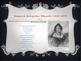 Наталья Федоровна Иванова (1815-1875) Ивановский цикл, большой цикл юношеской