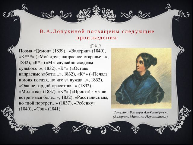 В.А.Лопухиной посвящены следующие произведения: Поэма «Демон» (1839), «Валери...