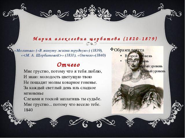 Мария алексеевна щербатова (1820-1879) «Молитва» («В минуту жизни трудную») (...