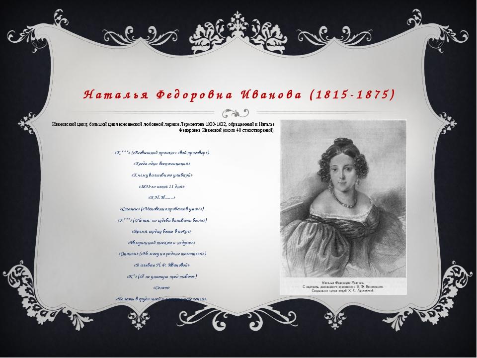 Наталья Федоровна Иванова (1815-1875) Ивановский цикл, большой цикл юношеской...
