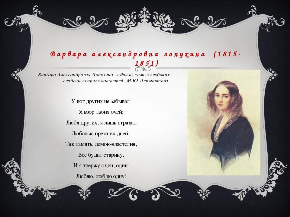 Варвара александровна лопухина (1815-1851) Варвара Александровна Лопухина - о...