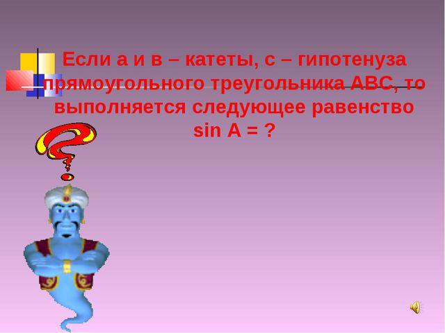 Если а и в – катеты, с – гипотенуза прямоугольного треугольника АВС, то выпол...