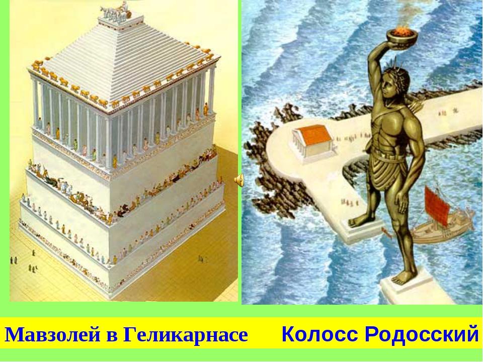 Мавзолей в Геликарнасе Колосс Родосский