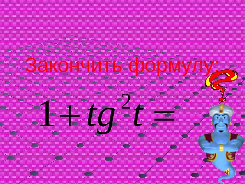 Закончить формулу: